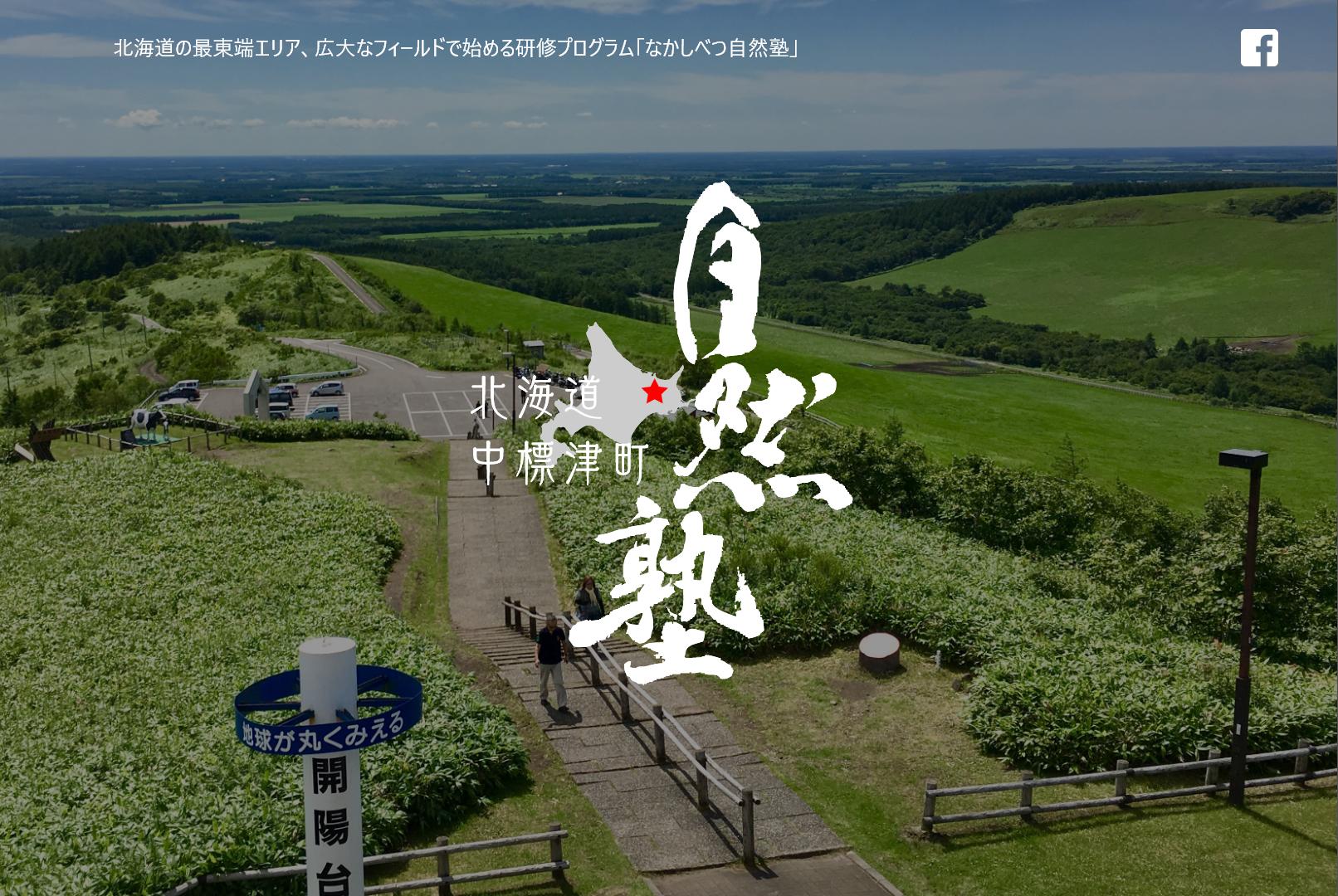北海道の Home