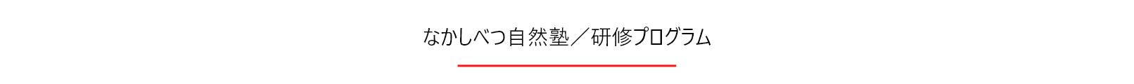 なかしべつ自然塾/プログラム