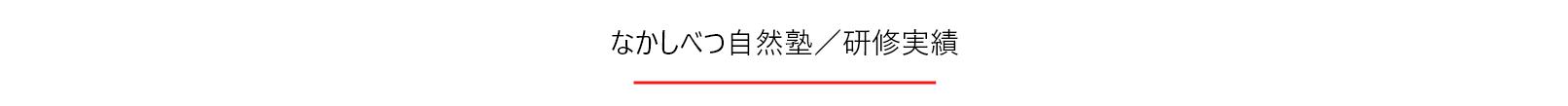 なかしべつ自然塾/